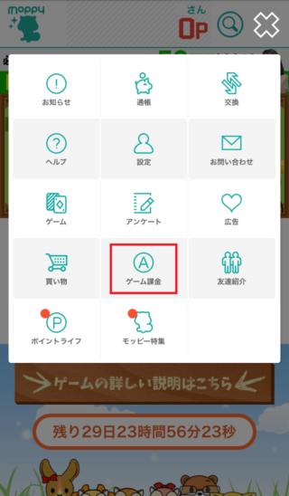 モッピーアプリ課金(02ゲーム課金選択)