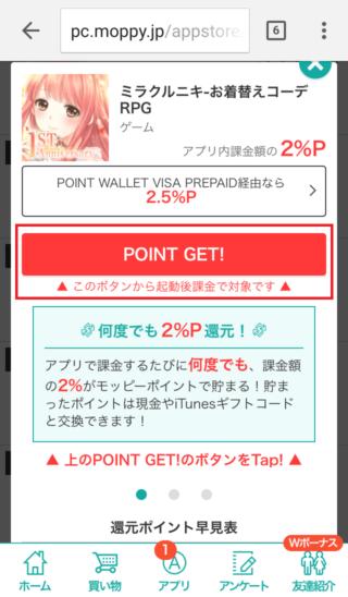 モッピーアプリ課金(05POINTGET選択)