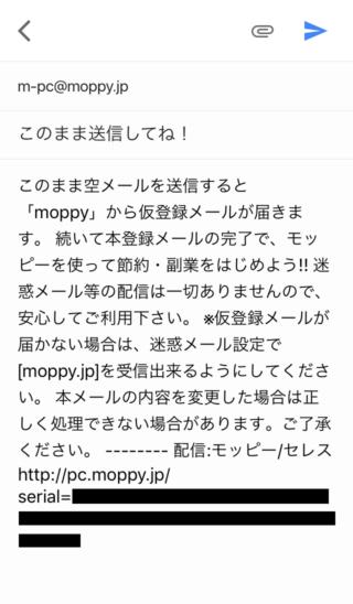 モッピー会員登録(03空メール送信)