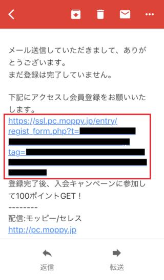 モッピー会員登録(05本会員登録02)