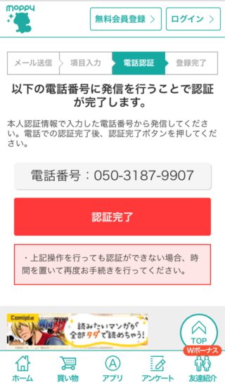 モッピー会員登録(08電話認証01)