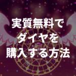 【ミラクルニキ裏技】ダイヤを簡単にゲットできる実質無料の課金方法